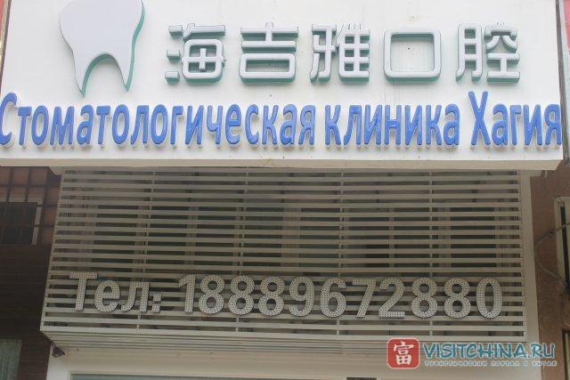 Хагия стоматологическая клиника