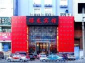 Harbin Xilong Hotel Chengde Branch