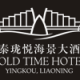 Gold Time Hotel