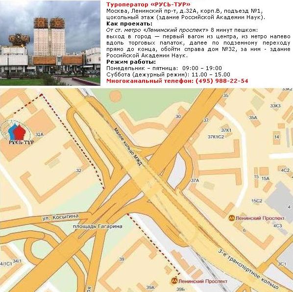 г.Москва, Ленинский пр-т, д.32А, корп.B, 1 подъезд (центральный), цокольный этаж (здание Российской Академии Наук).