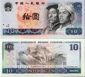 Как запутаться в китайских деньгах | VisitChina.ru - портал о Китае